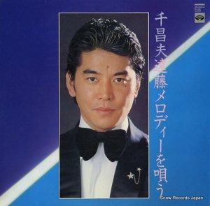 千昌夫 - 遠藤メロディーを歌う - KC-9511