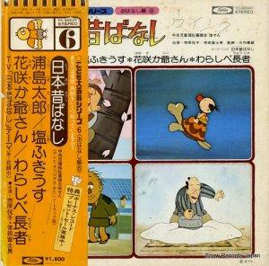 V/A - 日本昔ばなし6 - TC-50007