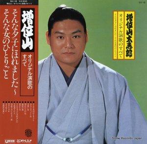 増位山太志郎 - オリジナル演歌のすべて - GU-16