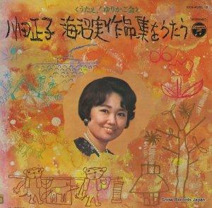 川田正子とコロムビアゆりかご会 - 海沼実作品集をうたう - KKS-4032-3