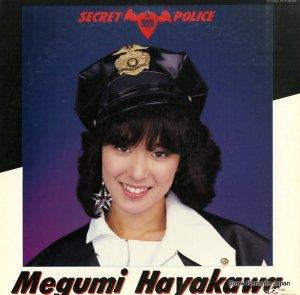 早川めぐみ - 秘密警察 - WTP-90314
