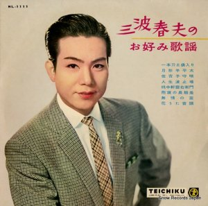 三波春夫 - 三波春夫のお好み歌謡 - NL-1111