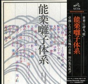 V/A - 能楽囃子体系 - SJL-64-69