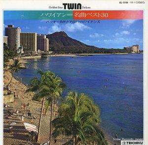 バッキー白片とアロハ・ハワイアンズ - ハワイアン=名曲ベスト30 - SL-210-11