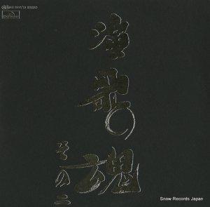 ポリドール・オーケストラ - 演歌の魂その2 - MR8109/10