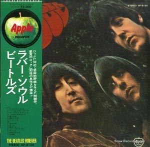 ザ・ビートルズ - ラバー・ソウル - AP-8156