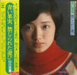 山口百恵 - 百恵セカンド・アルバム - SOLL57