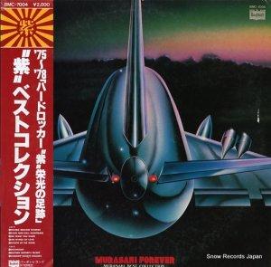 紫 - ムラサキ・フォーエバー〜紫ベスト・コレクション - BMC-7004