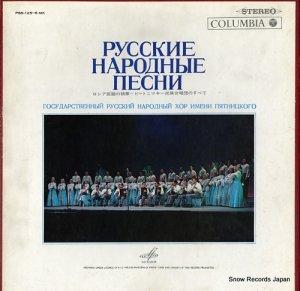 ヴァレンチン・レヴァショーフ - ロシア民謡の精華=ピャトニツキー民謡合唱団のすべて - PSS-125-6-MK