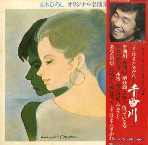 五木ひろし - オリジナル名曲集 - KC-8020
