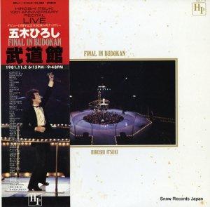 五木ひろし - 武道館 - NCL-1-2