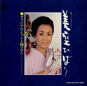 美空ひばり - オリジナル・ヒットと懐メロと - ALS-4492
