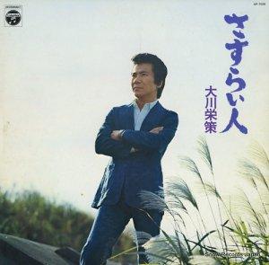 大川栄策 - さすらい人 - AP-7028