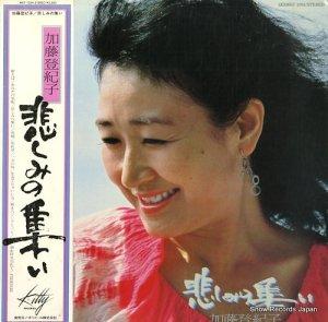 加藤登紀子 - 悲しみの集い - MKF1054