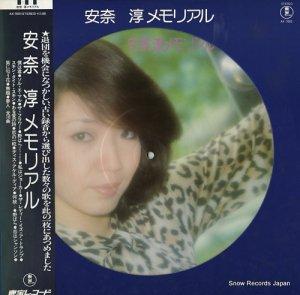 安奈淳 - メモリアル - AX-7003