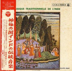 小泉文夫 - 神秘の国インドの伝統音楽 - XM-11-AM