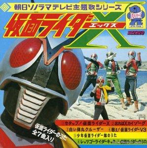 仮面ライダー - 仮面ライダーx - APW-9505