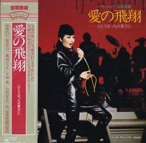 宝塚歌劇団 - バウ・ショー/愛の飛翔 - 25AH926