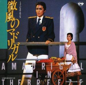 宝塚歌劇団花組 - ミュージカル・ロマンス/微風のマドリガル - TMP-1103