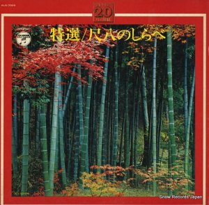 村岡実 - 特選/尺八のしらべ - ALS-7003