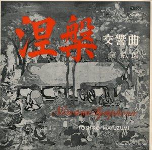 ウィルヘルム・シュヒター - 黛敏郎:「涅槃」交響曲 - TA-7003