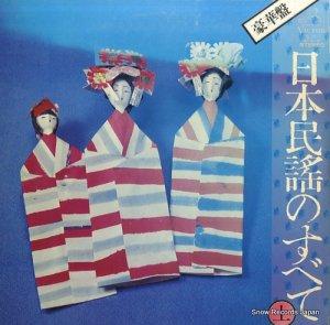 V/A - 豪華盤日本民謡のすべて(上) - SJV-6015-6