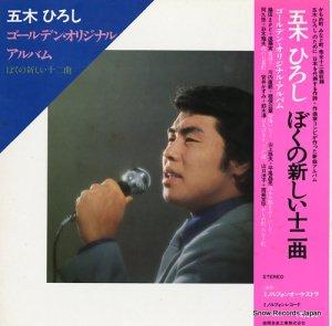 五木ひろし - ぼくの新しい十二曲 - KC-8001