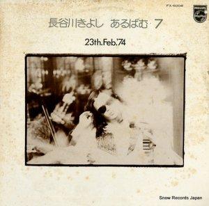 長谷川きよし - あるばむ7 - FX-6008