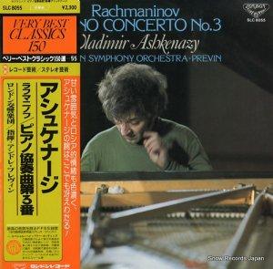 ヴラディーミル・アシュケナージ - ラフマニノフ:ピアノ協奏曲第3番 - SLC8055