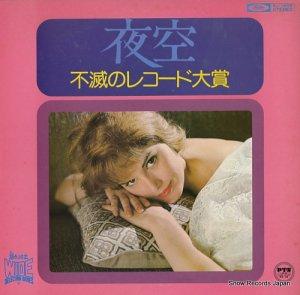 ゴールデン・サウンズ・グランプリ・オーケストラ - 夜空/不滅のレコード大賞 - KJ-1608