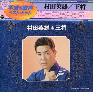 村田英雄 - 王将 - NP-7022