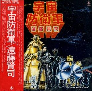 遠藤賢司 - 宇宙防衛軍 - SKS-1049