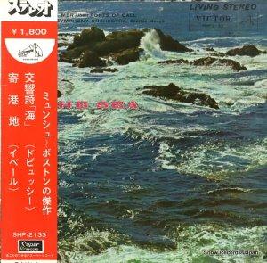 シャルル・ミュンシュ - ドビュッシー:交響詩「海」 - SHP-2133