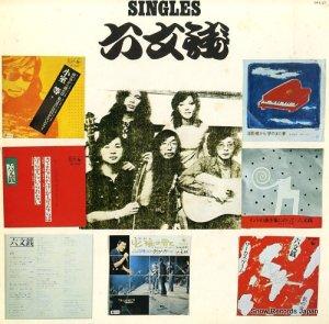 六文銭 - シングルス - OFL-27