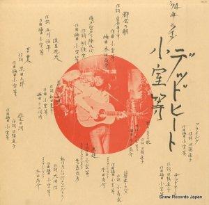 小室等 - デッドヒート'74年ライブ - OFL-30