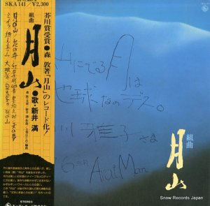 新井満 - 組曲「月山」 - SKA141