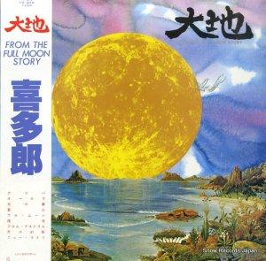 喜多郎 - 大地 - VIH-6075