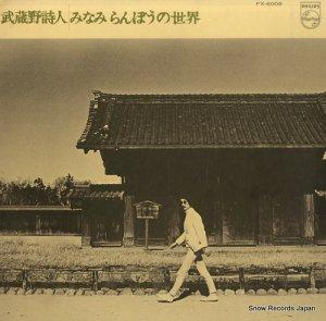 みなみらんぼう - 武蔵野詩人・みなみらんぼうの世界 - FX-6009