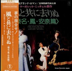 宝塚歌劇団花組 - 風と共に去りぬ - AX-8104