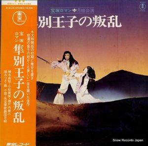 宝塚歌劇団月組 - 隼別王子の叛乱 - AX-8126