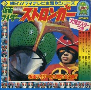 V/A - 仮面ライダー・ストロンガー - APW-9521