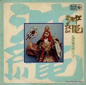 V/A - 正調沖縄民謡のすべて - SKM50-51