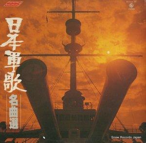V/A - 日本軍歌名曲選 - KR7179-80
