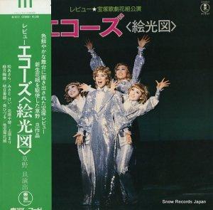宝塚歌劇団花組 - レビュー/エコーズ(絵光図) - AX-8127