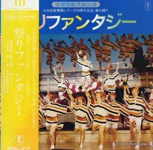 宝塚歌劇団月組 - 春の踊り「祭りファンタジー」 - AX-8110