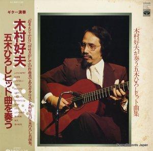 木村好夫 - 五木ひろしヒット曲を奏う - KC-7099