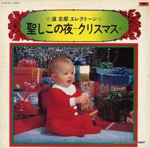 道志郎 - 聖しこの夜/クリスマス - MR4521