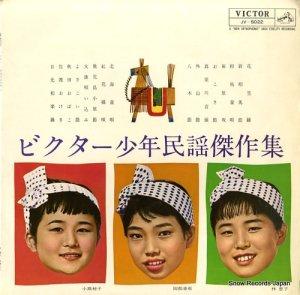 V/A - ビクター少年民謡傑作集 - JV-5022