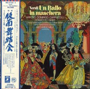 リッカルド・ムーティ - ヴェルディ:歌劇「仮面舞踏会」全曲 - EAC-77103-5
