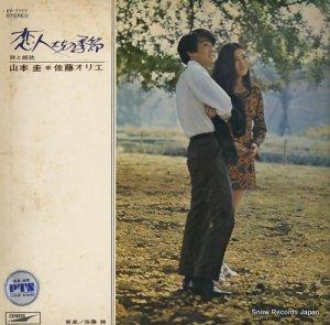 佐藤勝 - 恋人たちの季節 - EP-7777